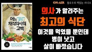 [어느 채식의사의 고백]/현미채식/자연식물식/책읽어주는…
