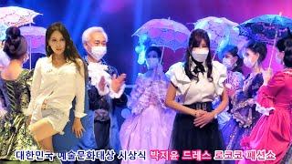 박지윤 드레스 / 대한민국 문화예술대상  로코코 패션쇼…