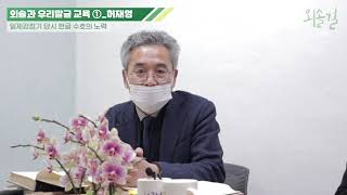 16회 외솔과 우리말글 교육 ①- 허재영