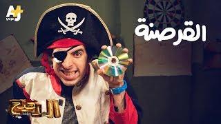 الدحيح - القرصنة