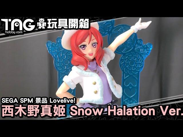 [玩具開箱] SEGA SPM 景品 Lovelive! 西木野真姬 Snow Halation Ver.