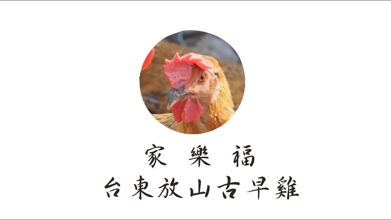 【家樂福】臺東後山古早雞 - YouTube