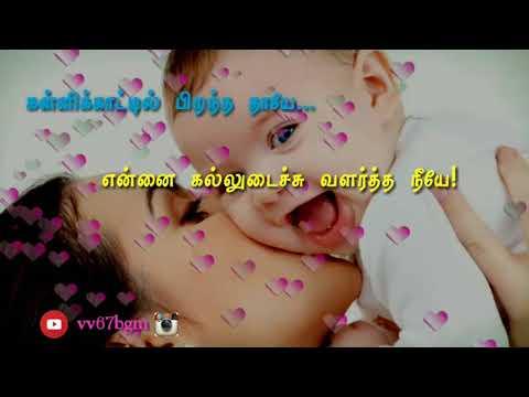 Kalli Kaatil Pirantha Thaye .....mom Feeling Song