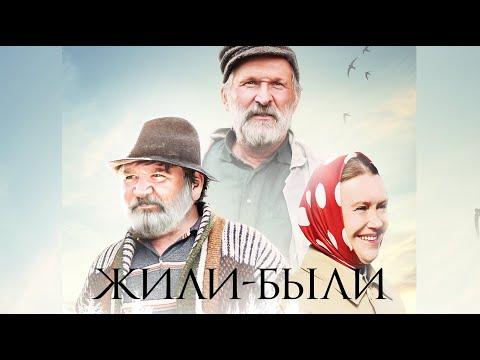 Жили - были (Фильм 2017) Драма, комедия - Ruslar.Biz