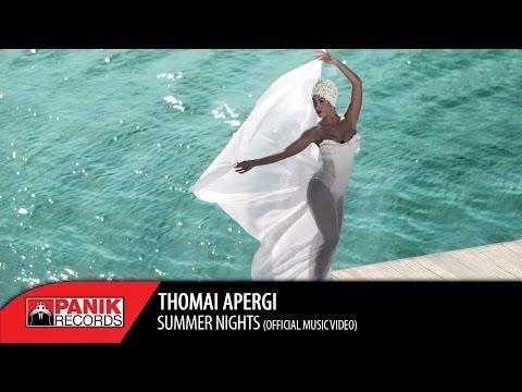 Θωμαή Απέργη - Summer Nights / Thomai Apergi   Official Music Video