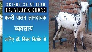 Apni Kheti- Dr. Vijay Kishore from ICAR, CIRG, Goat Farming, बकरी पालन,  ਬੱਕਰੀ ਪਾਲਣ