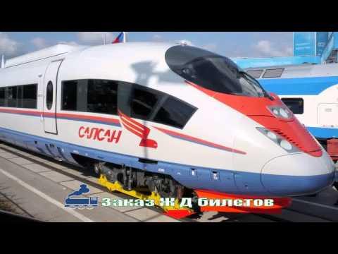 Стоимость Билетов На Поезд Мурманск Москва