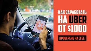 работа в Убер. Как заработать в такси от 1000. Бизнес идеи