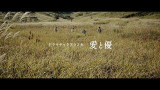 ドラマチックアラスカ「愛と優」MV