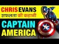Captain America ✡ Chris Evans Story | Biography or Success Story in Hindi | Avengers Infinity War