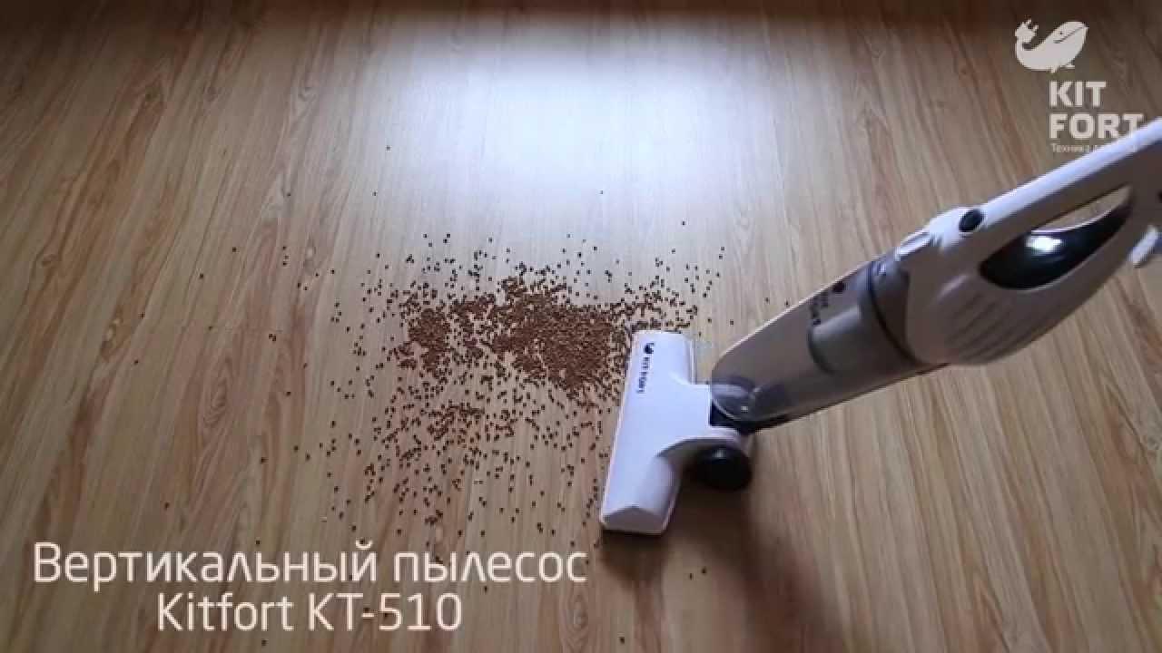 Вертикальный пылесос Kitfort КТ-509 и КТ-510