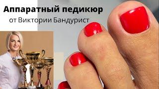 Педикюр аппаратный педикюр педикюр ногти фрезы для педикюра Виктория Бандурист