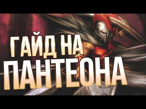 видео: league of legends (lol). Пантеон Гайд. Копье, прыжок, много дырок