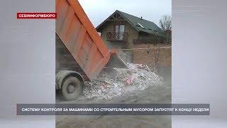 В Севастополе начнут следить за машинами со строительным мусором к концу недели
