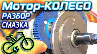 Редукторное мотор колесо MAC спустя 760 км / Электровелосипед своими руками