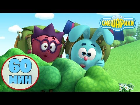 Смешарики 3D Новые приключения | Час вместе с любимыми героями! Часть 5 - Лучшие серии