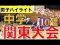 【バスケ★中学】関東大会2019〜男子GOODプレー集〜(もりもり部屋☆Basketball)