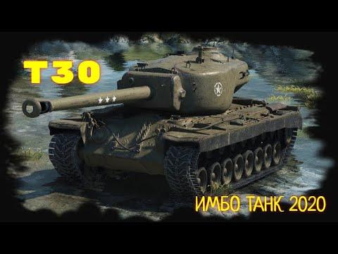 2020 ТОП ПТ-САУ Т30 ИМБО ТАНК