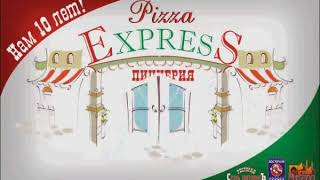 PizzaExpress с вами десять лет!