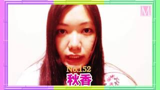 ModeCo CMオーディション 秋香  【modeco152】【m-event05】