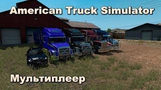 American Truck Simulator Мультиплеер