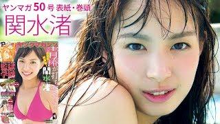 関水渚 19歳のゴールデンルーキー CMでも大活躍中の彼女が爽やかビキニで初登場