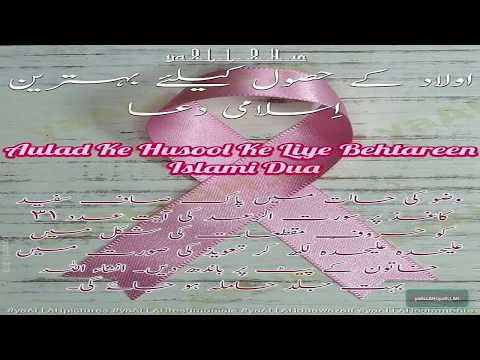 Aulad Ke Liye Dua-Wazifa for Getting Pregnant Fast-Urdu-Roman-English