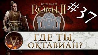 Total War: Rome 2 за Германцев #37 | Где ты, Октавиан?
