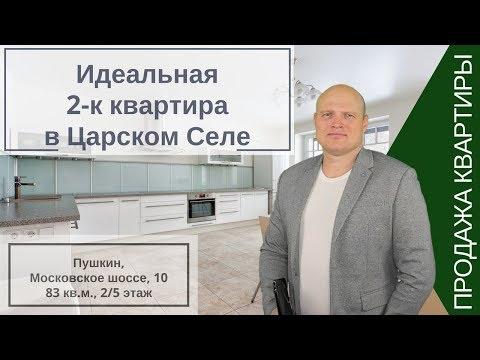 Купить 2 квартиру   Купить квартиру в Пушкине   вторичные квартиры Пушкин