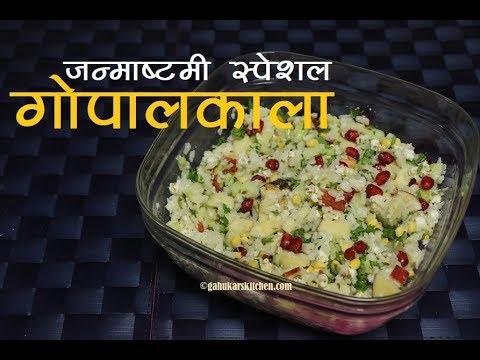 Gopalkala Recipe I कृष्णा जन्माष्टमी स्पेशल रेसिपी I how to make dahikala