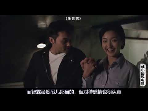 【小囧说影】女孩接受不了男友去世,便把他灵魂召唤出来,想继续跟他谈恋爱