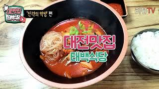 대전유성맛집  짬뽕해장국맛집 대전 지족동맛집  태백식당