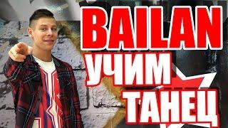 ВИДЕО УРОКИ - УЧИМ ТАНЕЦ BAILAN - DanceFit