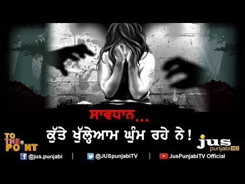 The Real Culprit of Kathua Rape Case || To The Point || KP Singh || Jus Punjabi