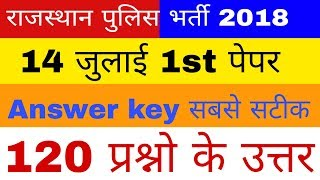 Rajasthan Police Answer key 14 July 2018 First Shift || Rajasthan police paper 2018