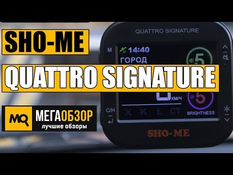 SHO-ME QUATTRO SIGNATURE обзор радар-детектора
