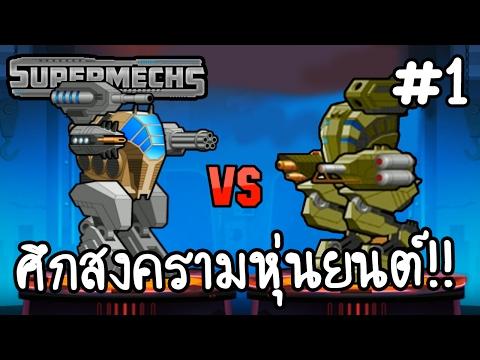 SuperMechs #1 - ศึกสงครามหุ่นยนต์!! [ เกมส์มือถือ+เว็บ ]