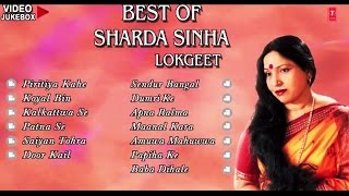 Sharda Sinha Best Lokgeet Collection s Jukebox.mp3