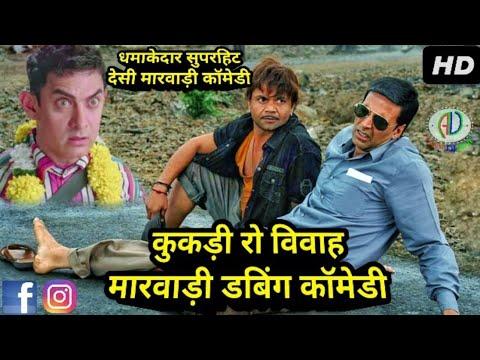 कुकड़ी रो विवाह Desi Vivaah Marwadi Comedy | Matrimony Special Funny Dubbed Marwadi Comedy 2018 Vivah