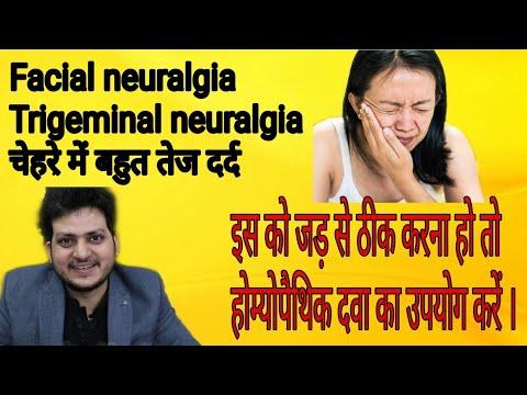 Trigeminal Nerve Pain (One-sided Facial Pain) Explanation & Treatments.