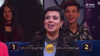 هزر فزر | ضحك السنين في لعبة اسم الأكلة  بين محمود البزاوي وليلى عز العرب