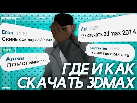 ГДЕ И КАК СКАЧАТЬ 3D MAX 2012 | ТОРРЕНТ