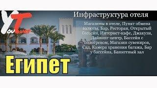 Туры в Baron Palms Resort 5*, Шарм-Эль-Шейх, Египет