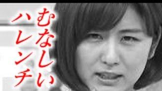 宇賀なつみ vs 破廉恥女子アナ!!! マヌケなオウンゴールに失笑の嵐www