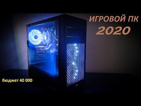МОЩНЫЙ ИГРОВОЙ ПК ЗА 40000 рублей!/ИГРОВАЯ СБОРКА ПК ЗА 40К 2020!