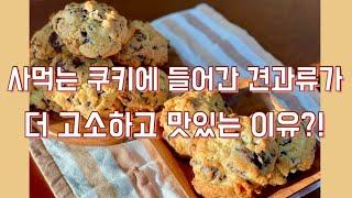 사먹는 쿠키에 들어간 견과류가 더 고소하고 맛있는 이유…