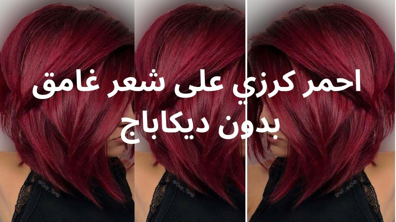 طريقة صبغ احمر كرزي Rouge Cerise Youtube