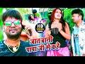 #VIDEO   #Ranjeet Singh   जात बानी पापा जी से कहे   #Shilpi Raj   Bhojpuri Hit Songs 2021