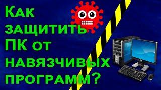 Unchecky программа защиты компьютера от лишнего софта описание