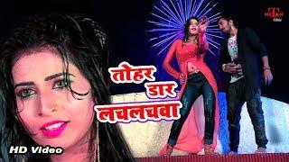 आ गया डांस वाला DJ गाना तोहर डार लचलचवा Tohar Daar Lachlachva Bhojpuri Song 2019